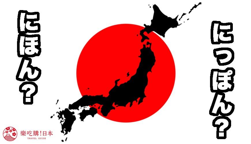 日本「nihon」、「nippon」示意图
