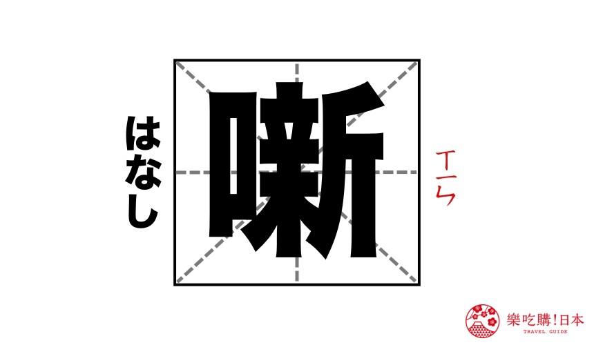日文「噺」漢字讀音示意圖