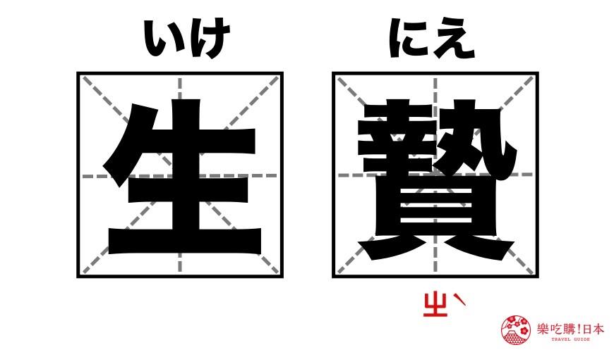 日語漢字「生贄」中文意思犧牲、活人獻祭漢字讀音形象圖