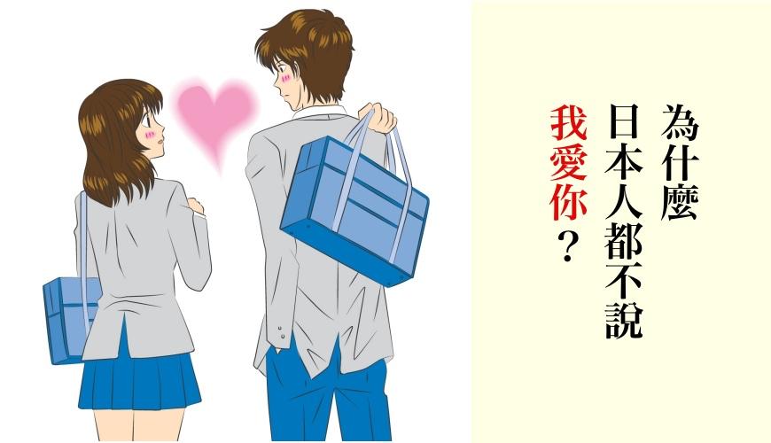 《日本人都不說「我愛你」?告白時講「愛してる」可能會嚇跑人家》文章首圖