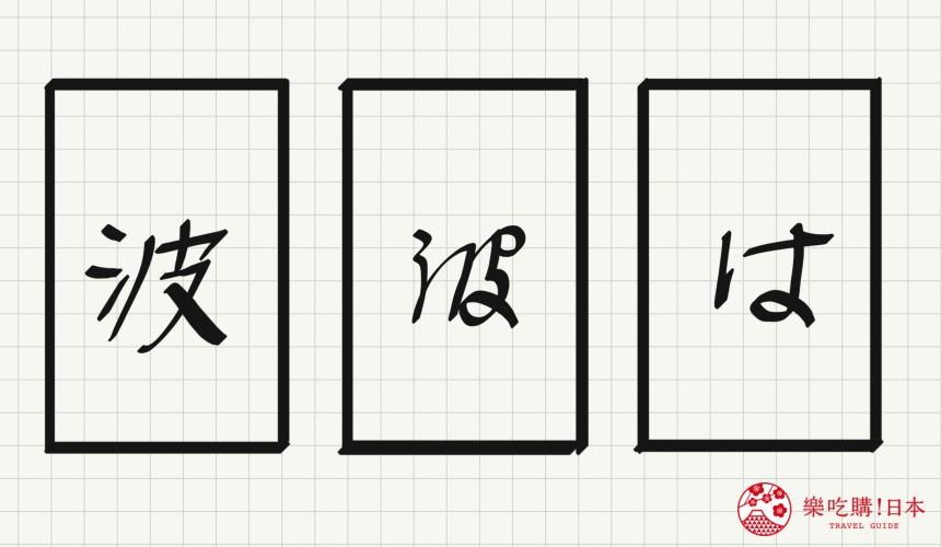 日语平假名「は」源自於「波」的示意图