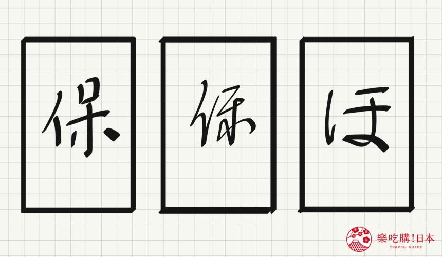 日语平假名「ほ」源自於「保」的示意图