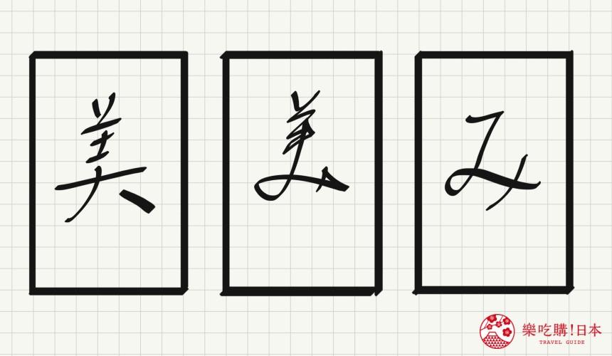 日语平假名「み」源自於「美」的示意图