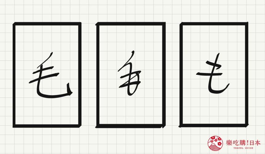 日语平假名「も」源自於「毛」的示意图