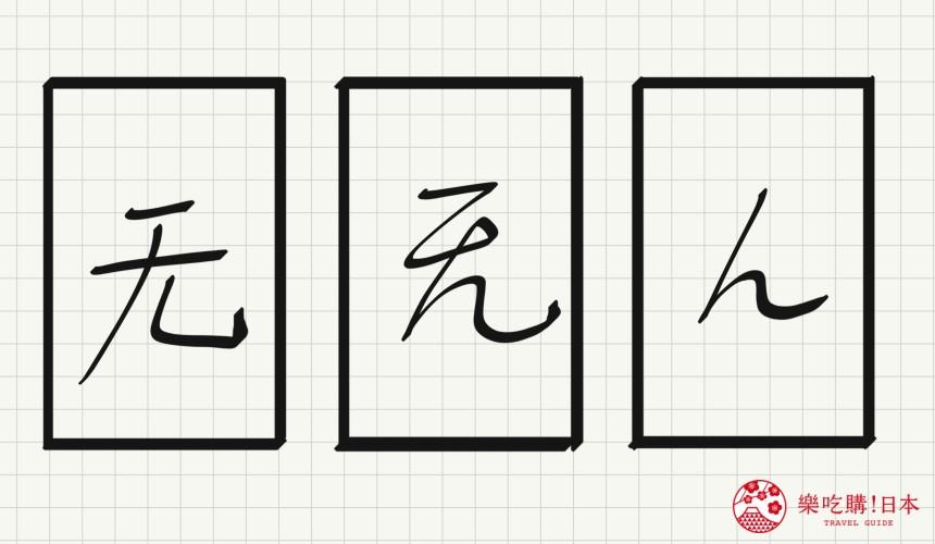 日语平假名「ん」源自於「无」的示意图