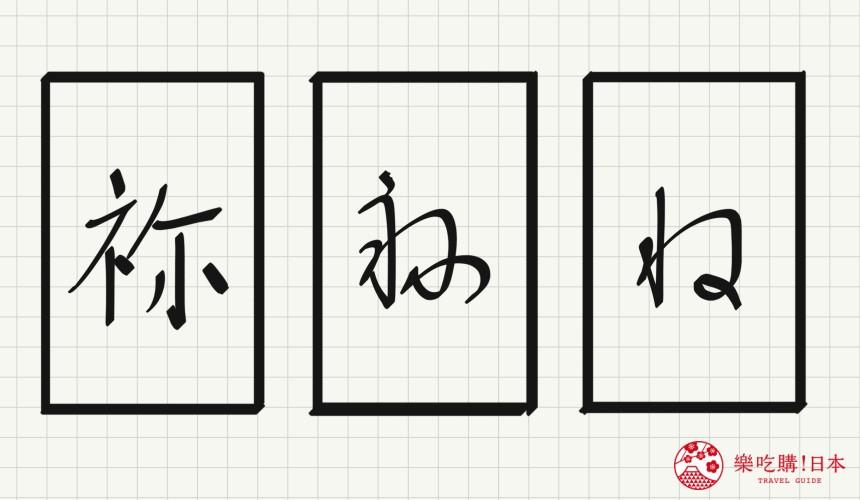 日语平假名「ね」源自於「祢」的示意图