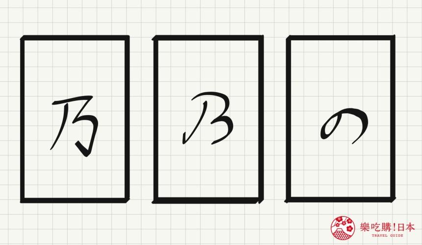 日语平假名「の」源自於「乃」的示意图