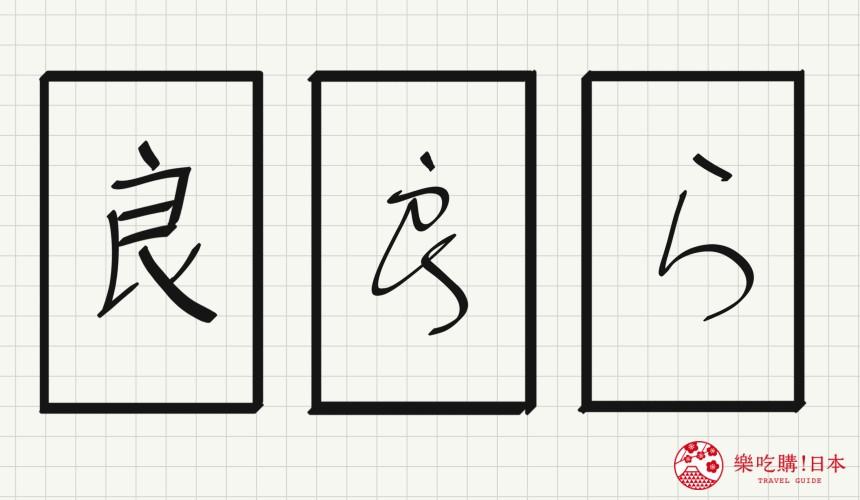 日语平假名「ら」源自於「良」的示意图