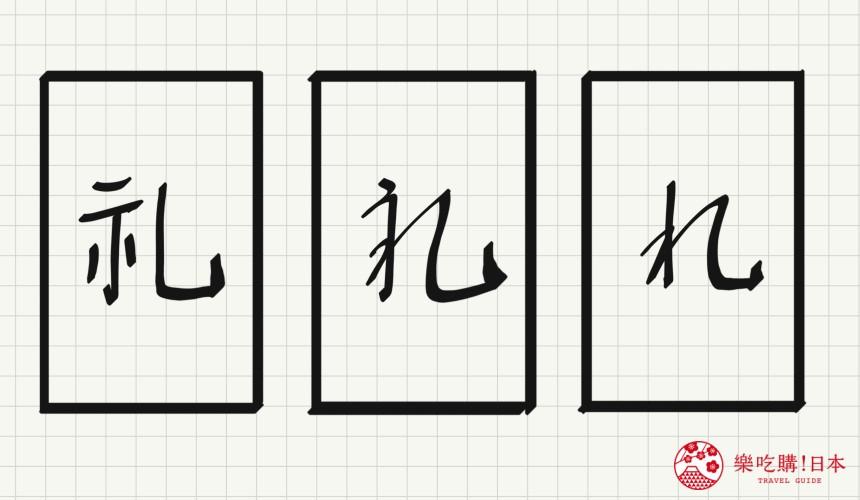 日语平假名「れ」源自於「礼」的示意图