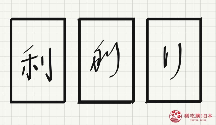 日语平假名「り」源自於「利」的示意图