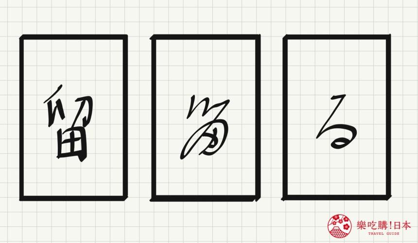 日语平假名「る」源自於「留」的示意图