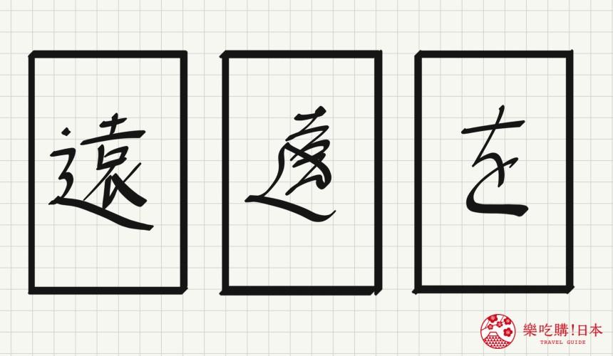 日语平假名「を」源自於「远」的示意图
