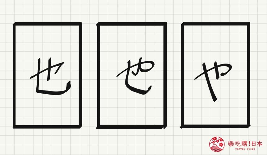 日语平假名「や」源自於「也」的示意图