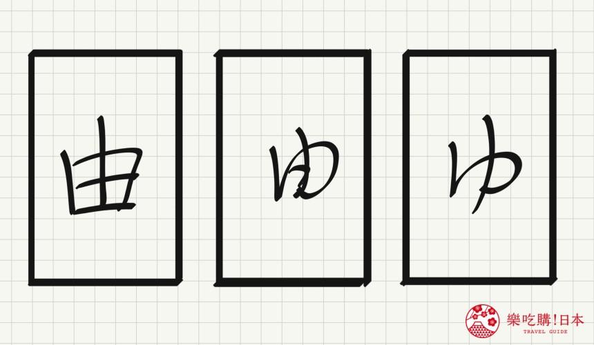 日语平假名「ゆ」源自於「由」的示意图