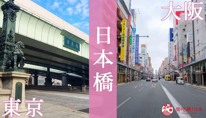 东京日本桥与大阪日本桥的对比照片