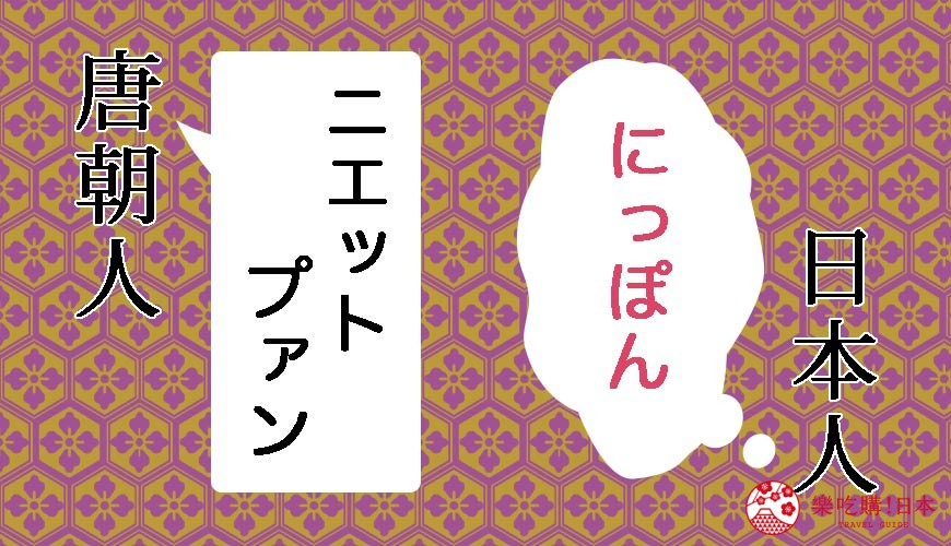 中国唐国人与日本人语音示意图