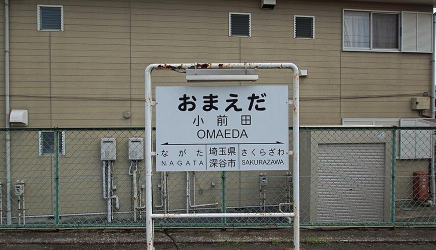 日本奇怪鐵道車站名「小前田駅」形象圖