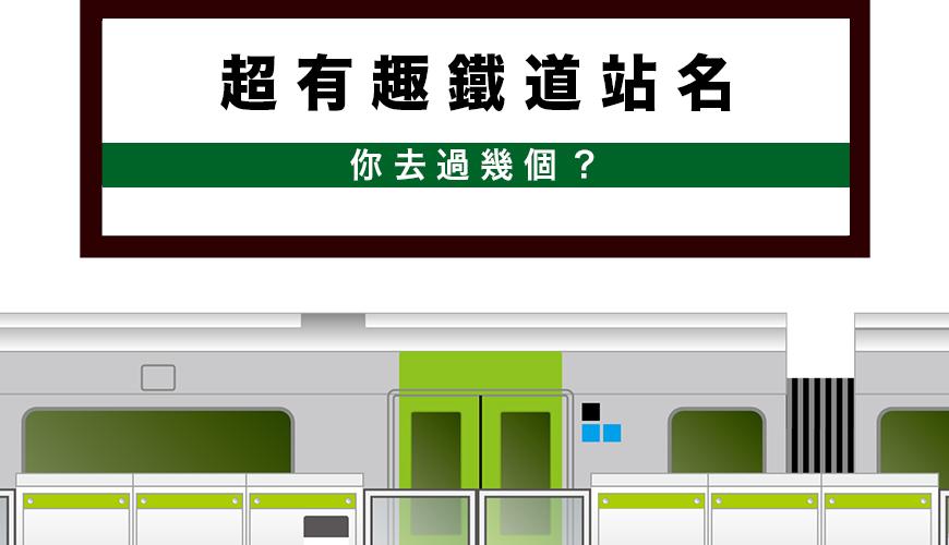 《日本竟然有車站名叫「對不起」?日本5個超奇怪鐵道站名》文章形象首圖