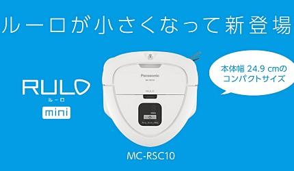 掃地機器人推薦品牌panasonic的mini-MC-RSC10