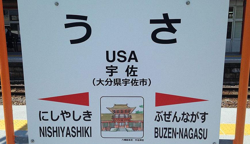 日本奇怪鐵道車站名「宇佐」(USA)車站的形象圖