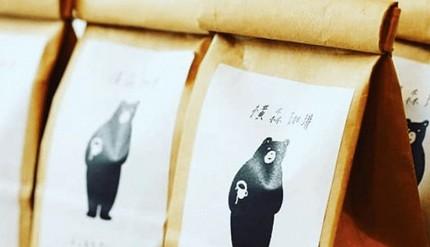 咖啡豆咖啡粉即溶咖啡推薦日本橫森咖啡
