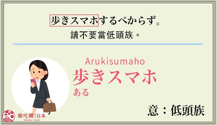 日本人搭乘電車惱人行為「歩きスマホ」日語解析示意圖