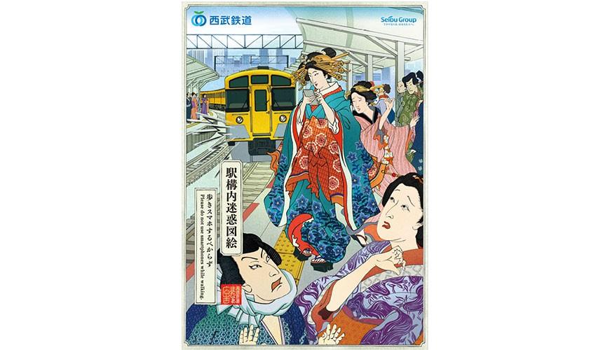 日本人搭乘電車惱人行為「歩きスマホ」西武鐵道電車海報