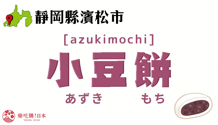 日本奇怪地名靜岡縣濱松市中區的「小豆餅」讀音漢字示意圖