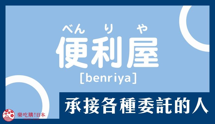 日语「屋」的意思:「便利屋」是承接各种委托的人的单字读音示意图