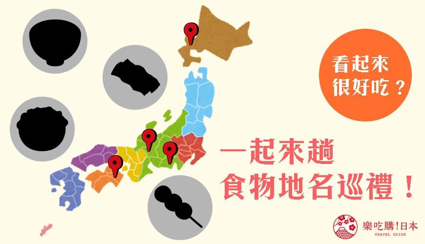 《什麼?北海道竟然有個地方叫「昆布」:超奇怪日本地名!》文章首圖