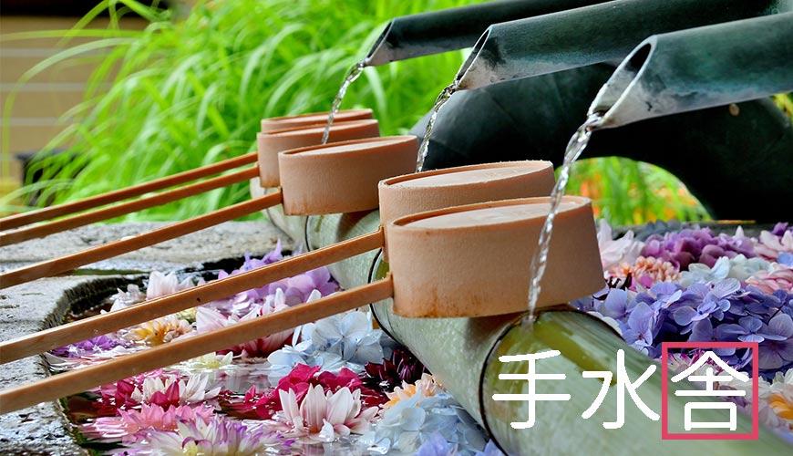 日文「手水舎」漢字寫法示意圖