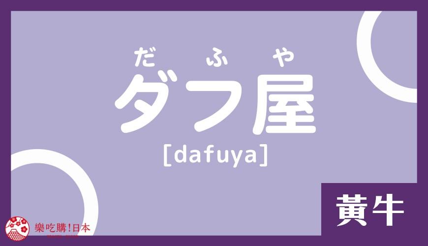 日语「屋」的意思:「ダフ屋」是黄牛的单字读音示意图