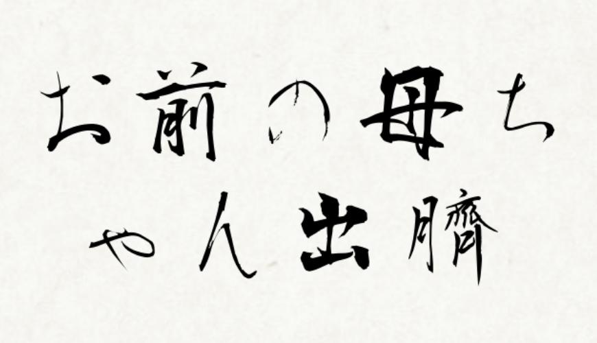 日文髒話「お前の母ちゃん出臍(でべそ)」的日文寫法示意圖