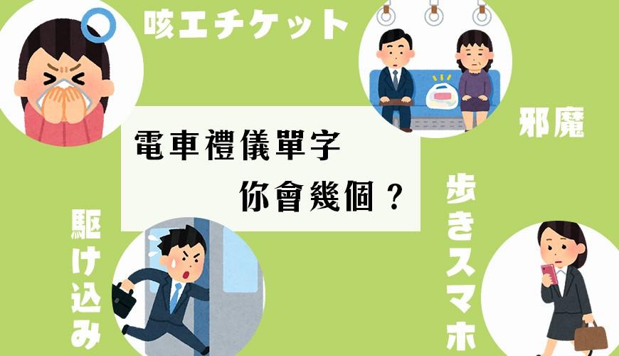 日本人搭乘電車這6個「禮儀」超在意!車站海報必學8個日文單字