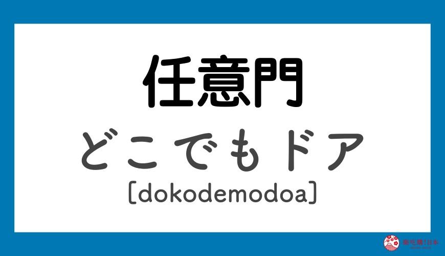 《哆啦A夢》道具日語之任意門「どこでもドア」讀音示意圖