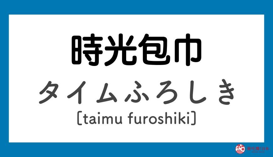 《哆啦A梦》道具日语之时光包巾「タイムふろしき」读音示意图