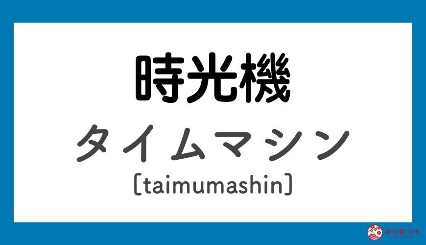 《哆啦A梦》道具日语之时光机「タイムマシン」读音示意图