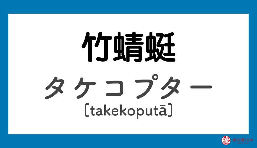 《哆啦A梦》道具日语之竹蜻蜓「タケコプター」读音示意图