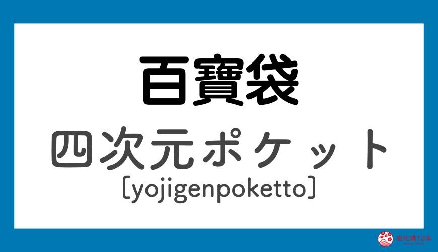 《哆啦A梦》道具日语之百宝袋「四次元ポケット」读音示意图