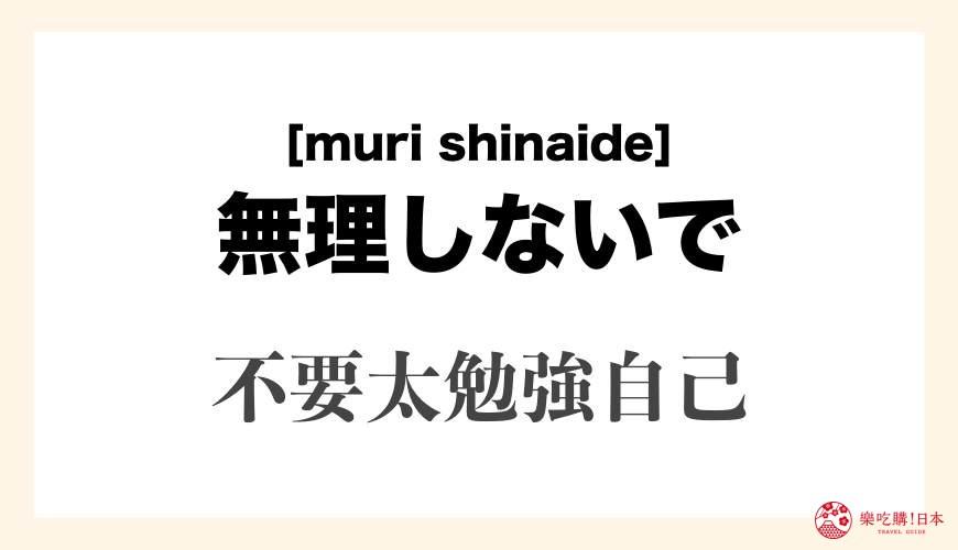 日文「無理しないで」讀音與意思「不要太勉強」示意圖