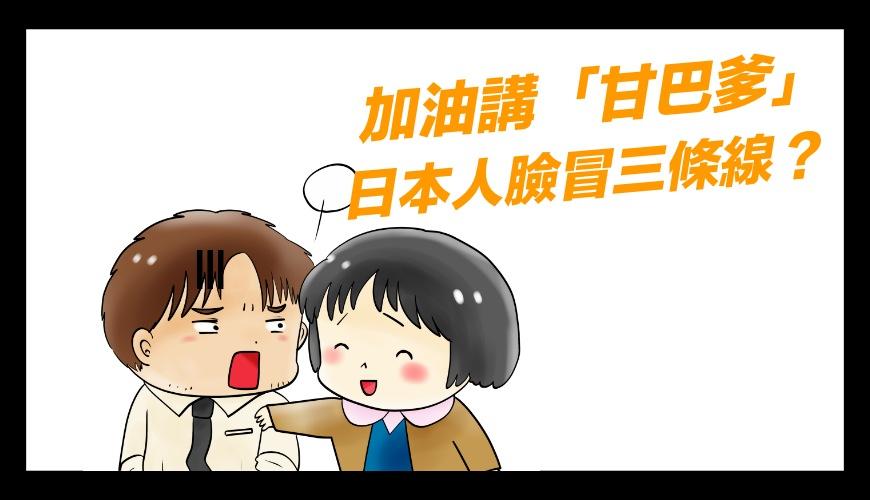《日文的「甘巴爹」≠「加油」啦!天災講加油,日本人臉冒三條線》文章首圖