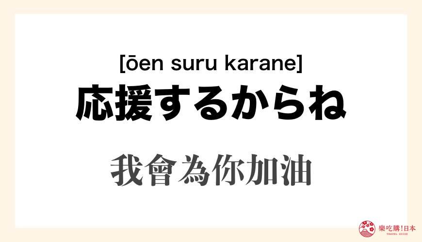 日文「応援するからね」讀音與意思「我會為你加油」示意圖