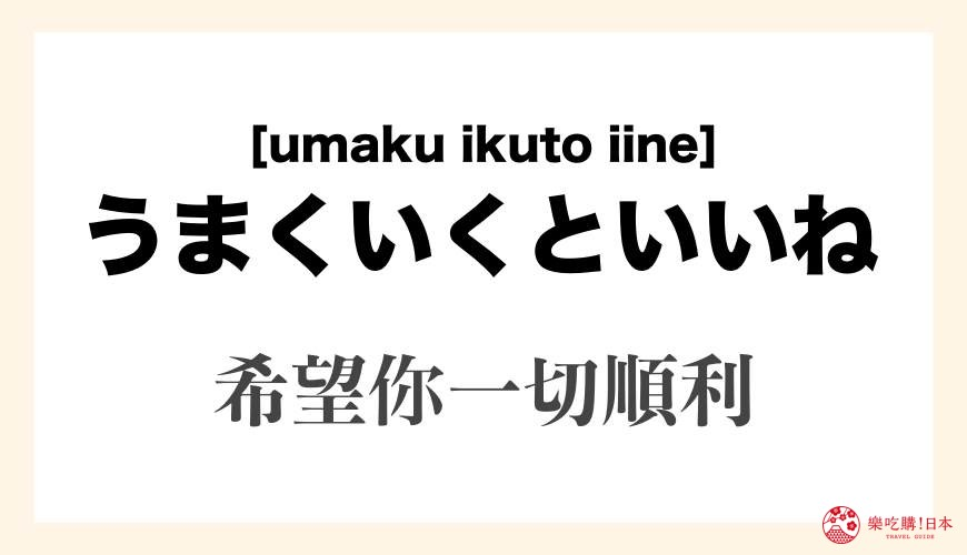 日文「うまくいくといいね」讀音與意思「希望你一切順利」示意圖