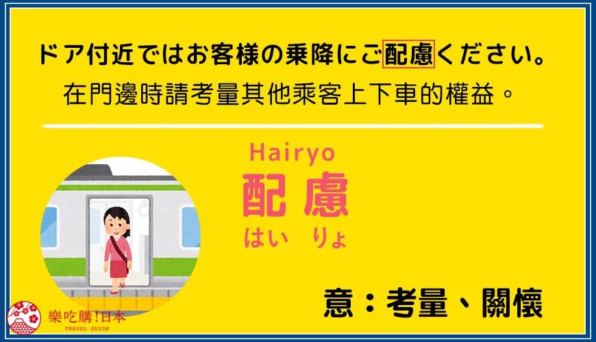 日本人搭乘電車惱人行為「配慮」日語解析示意圖