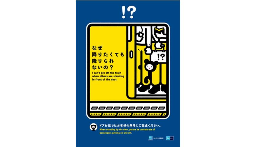 日本人搭乘電車惱人行為「配慮」東京Metro海報