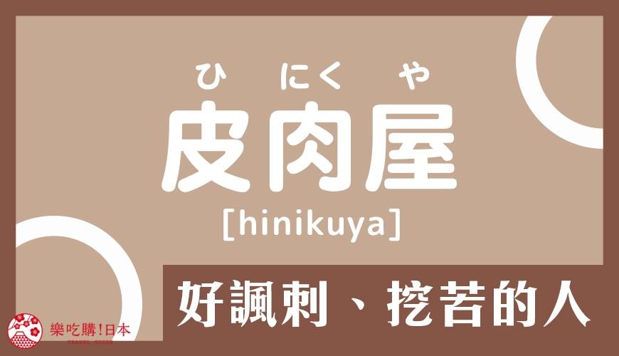 日語「屋」的意思:「皮肉屋」是愛諷刺、挖苦別人的人的單字讀音示意圖
