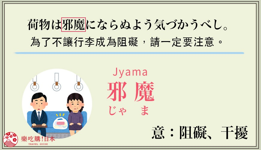 日本人搭乘電車惱人行為「邪魔」日語解析示意圖