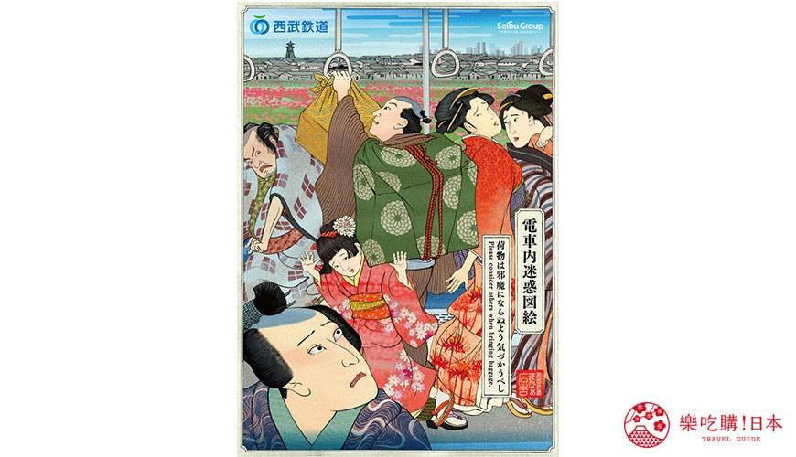 日本人搭乘電車惱人行為「邪魔」西武鐵道海報