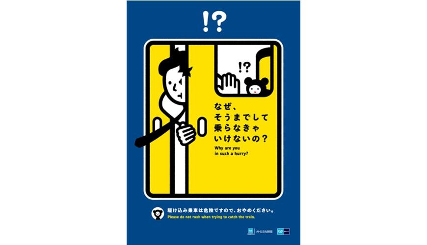 日本人搭乘電車惱人行為「駆け込み」東京Metro海報