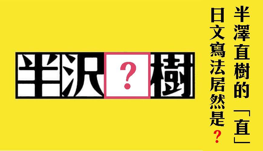 《台灣人常寫錯的日本漢字:「半澤直樹」的「直」原來筆畫是這樣》文章首圖